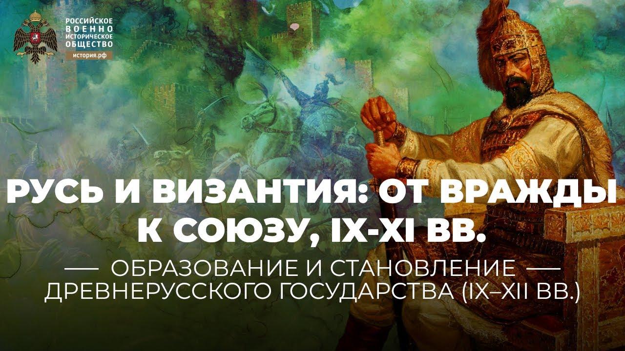 Русь и Византия: от вражды к союзу, IX-XI века