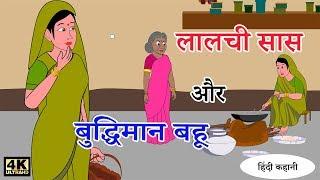 लालची सास और बुद्धिमान बहु | Kahaniya in Hindi | Stories | Hindi Stories | bachho ki kahani