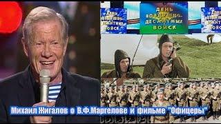 Михаил Жигалов о В.Ф.Маргелове и фильме