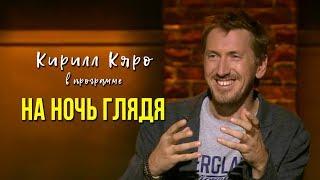 Программа «На ночь глядя» с участием Кирилла Кяро
