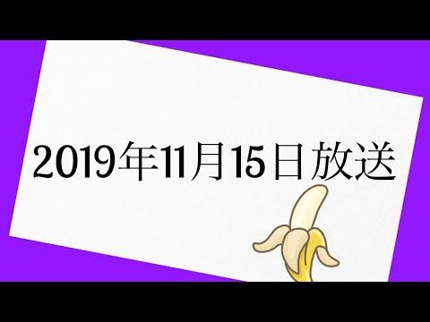 バナナマンのバナナムーンGOLD 2019年11月15日 放送分
