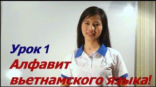 [Việt Nga] Урок 1: Алфавит вьетнамского языка | Вьетнамский Язык Плюс