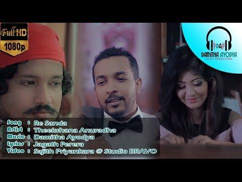 Re Sanda - Theekshana Anuradha | Official Music Video | New Sinhala Song 2017