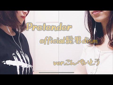 Pretender/Official髭男dism ver.こんぺいとう