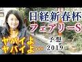 【競馬】フェアリーS 日経新春杯 2019 予想(本命候補が大外でヤバイよ…) ヨーコヨ…