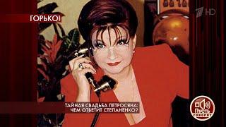 """""""Я желаю им счастья"""", - Елена Степаненко о предполагаемой свадьбе Евгения Петросяна. Пусть говорят."""