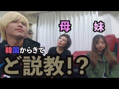 10年以上日本に来てない母がなぜ今!?【緊張】【家族インタビュー】