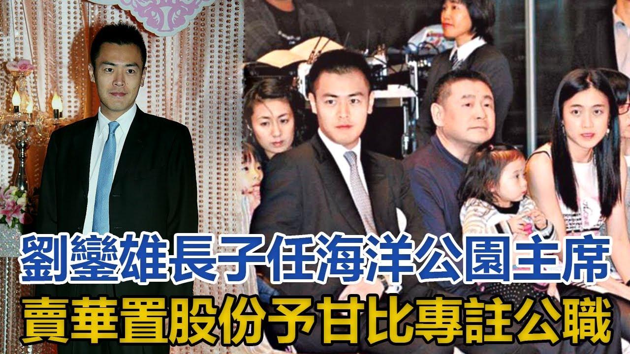 劉鑾雄39歲長子劉鳴煒任海洋公園主席,賣華置股份予甘比專註公職|你好!八卦|