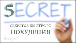 постер к видео 5 секретов быстрого похудения