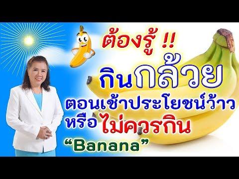 ต้องรู้ !! กินกล้วยตอนเช้ามีประโยชน์น่าว้าว หรือไม่ควรกิน | banana | พี่ปลา Healthy Fish