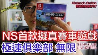 【開箱趣】極速俱樂部 無限 GEAR.CLUB UNLIMITED Nintendo Switch開箱加強版系列#07〈羅卡Rocca〉