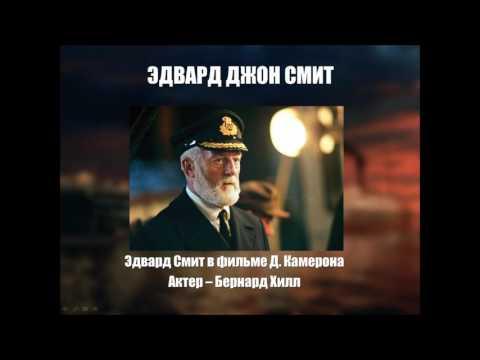 Люди Титаника