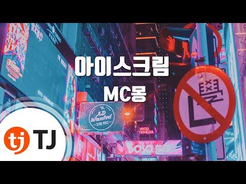 [TJ노래방] 아이스크림 - MC몽(MC Mong) / TJ Karaoke