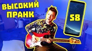 ПРАНК - ПОДАРИЛ ДЕВУШКЕ Samsung Galaxy S8 / ЧАСТЬ 3 - WHEN У ТЕБЯ МАЛЕНЬКИЙ РОСТ!