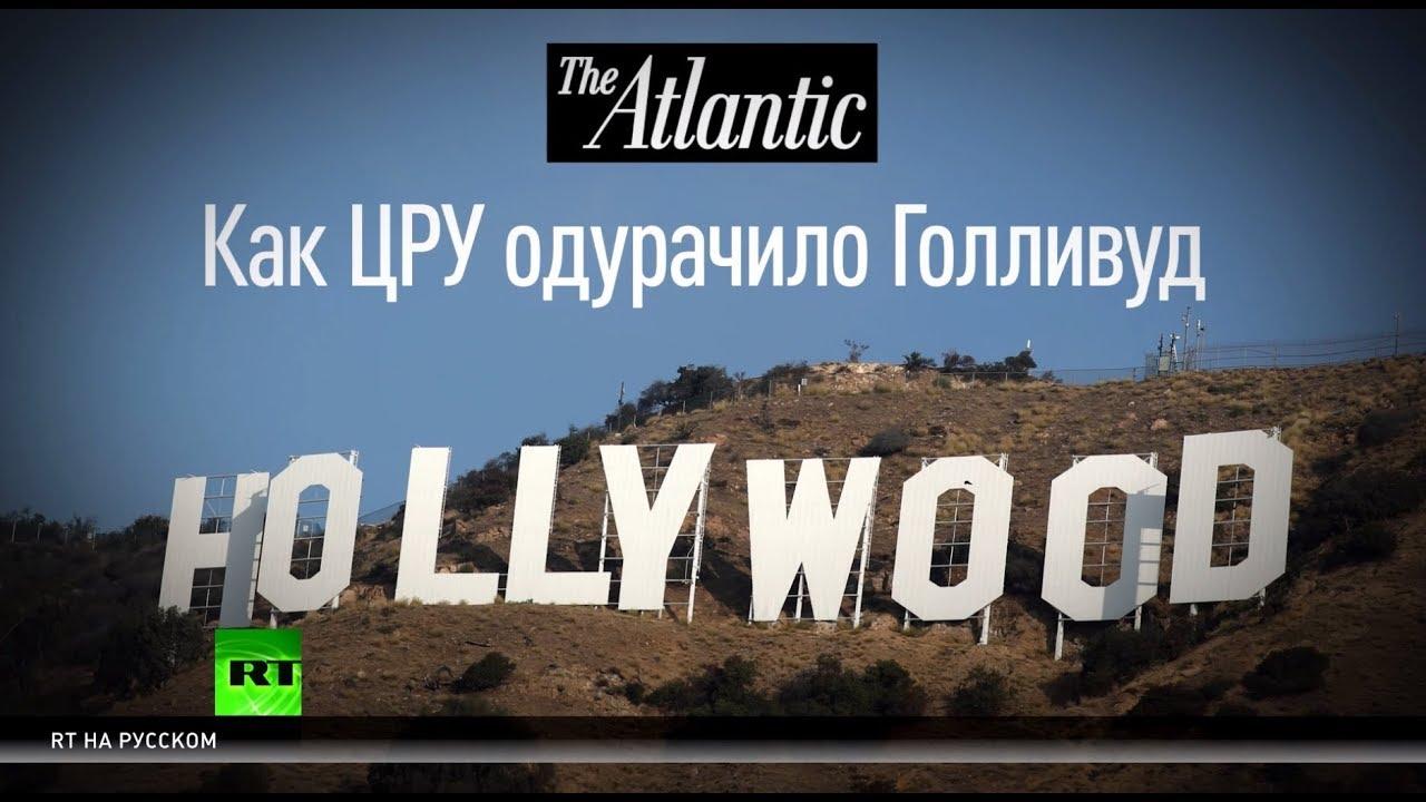 Голливуд под давлением спецслужб: как ЦРУ оказывает влияние на шоу-бизнес