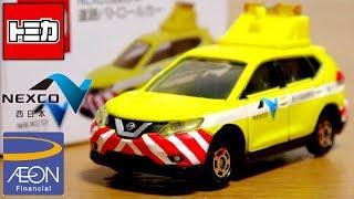 イオンでクレカ作らないとダメなトミカ。運良くゲット☆はたらくくるま トミカ NEXCO西日本 道路パトロールカー イオンNEXCO西日本カード限定車両