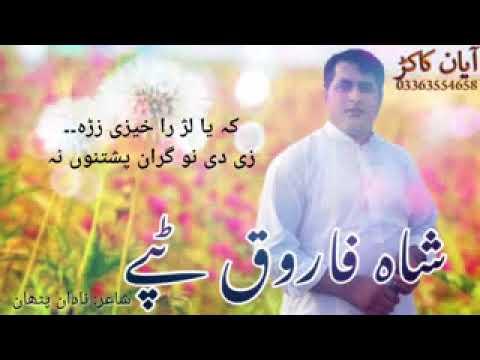 Download Shah farooq new pashto songs 2018 full _Pashto tapay -شاہ فاروق شائستہ سندری 2018