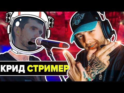 КРИД СТАЛ СТРИМЕРОМ // РЭПЕРЫ ВНЕ ЗАКОНА