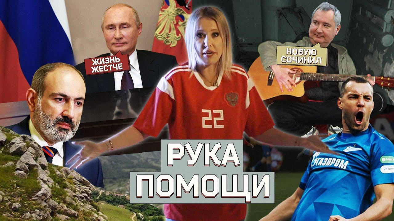 ОСТОРОЖНО: НОВОСТИ! от 13.11.2020 Дзюбить по-русски. Рогозин и его хиты, Путин бросает Армению. #17