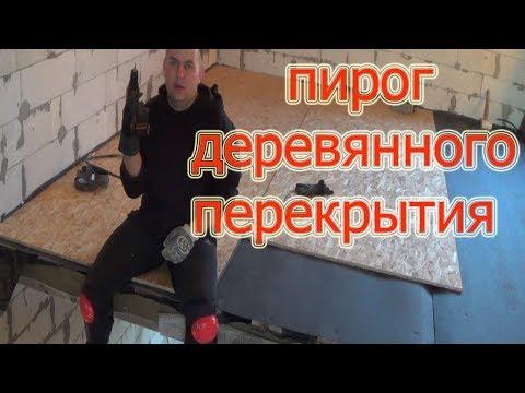 Как правильно сделать межэтажное перекрытие по деревянным балкам