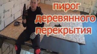 как сделать деревянное перекрытие своими руками