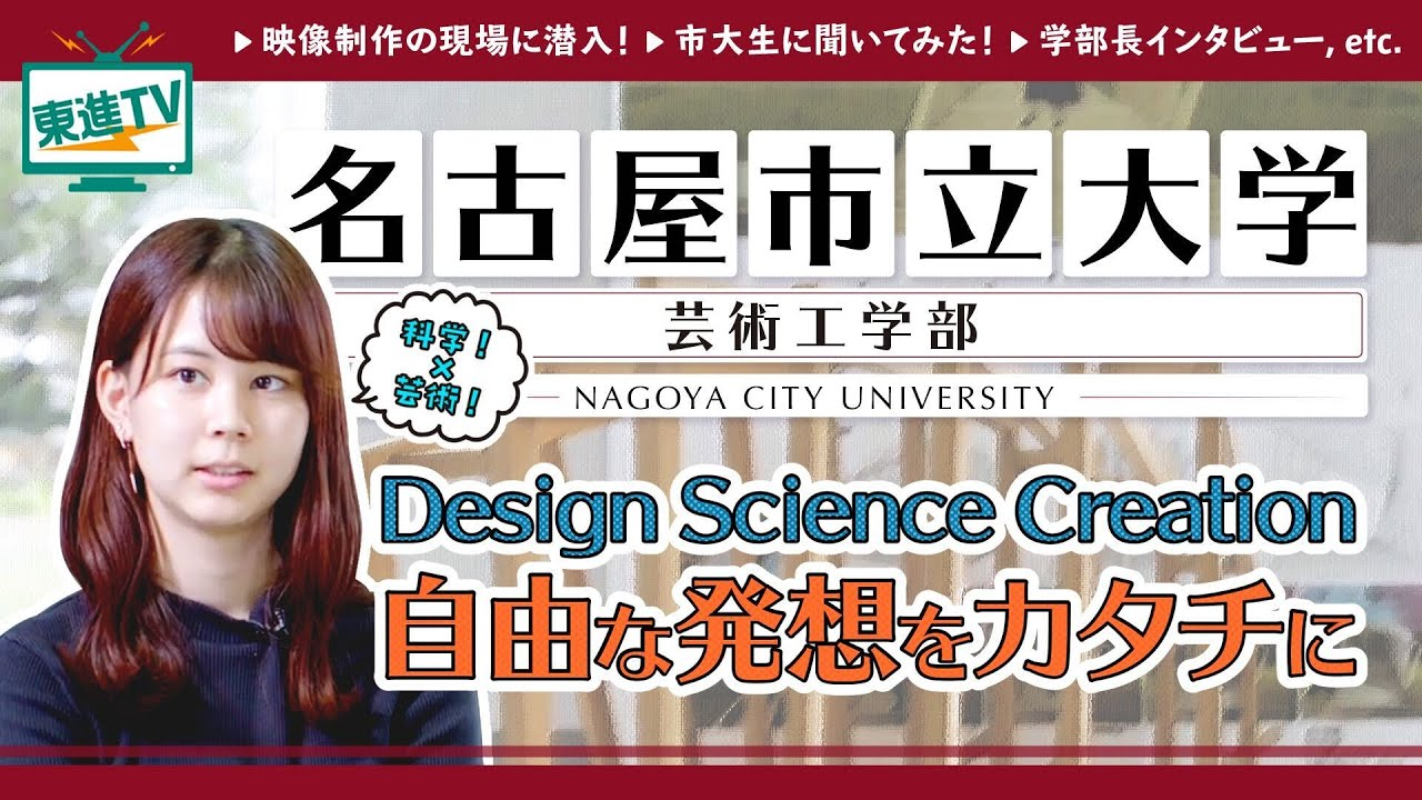 【名古屋市立大学】 自ら考え自由に創造する|芸術工学部の秘密に迫る!!