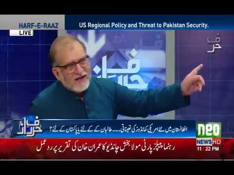 America is going to attack on Pakistan by Orya Maqbool Jan