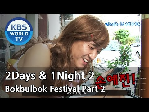 2 Days & 1 Night - 1박 2일 - Bokbulbok Festival Part.2 (2013.07.14)