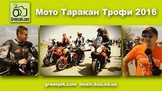 Moto Vlog: Одесса Мото Таракан Трофи BMW Motorrad(, 2016-06-09T18:41:08.000Z)