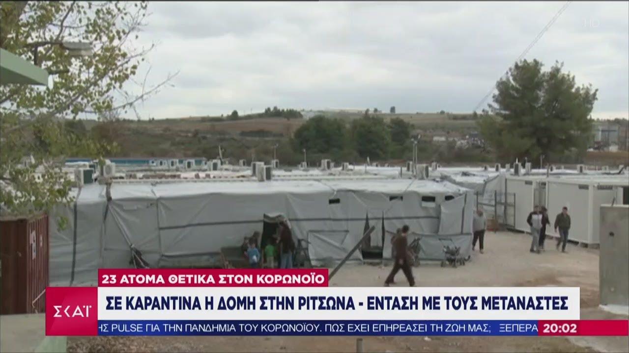 Ειδήσεις Βραδινό Δελτίο | Σε καραντίνα η δομή στη Ριτσώνα - Ένταση με τους  μετανάστες | 02/04/2020 - YouTube