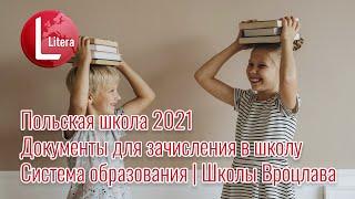 Фото Польская школа 2019  Документы для зачисления в школу  Система образования  Школы Вроцлава