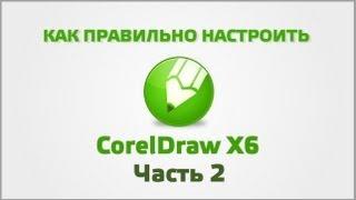 Точная настройка CorelDraw (Часть 2)    настройка цвета и прочее(В этом видео делюсь опытом работы в CorelDraw X6 и её настройки. Первая часть тут: http://www.youtube.com/watch?v=cuPpWKx7qKk План..., 2013-04-16T15:37:19.000Z)
