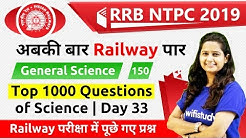 9:30 AM - RRB NTPC 2019 | GS by Shipra Ma'am | Top 1000 Questions of Science | Day#33