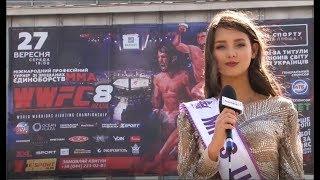 Мисс Украина 2017 приглашает на ММА-турнир WWFC8