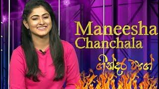 maneesha Chanchala interview