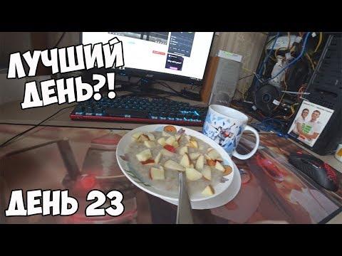 Как я живу на 1000 рублей в месяц?Очень дешёвое питание.Как выжить на тысячу рублей в месяц.День 23.