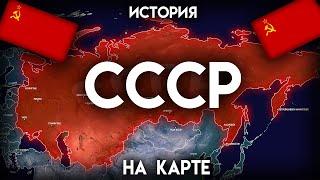 История СССР - на карте