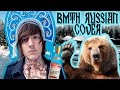 Bring Me The Horizon Russian Cover By Zmey Gorynich mp3