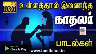 Love Songs | Music Box | Kadhal Paadalkal
