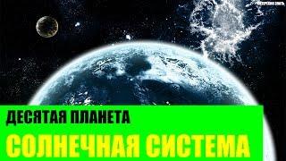 Десятая планета в Солнечной системе
