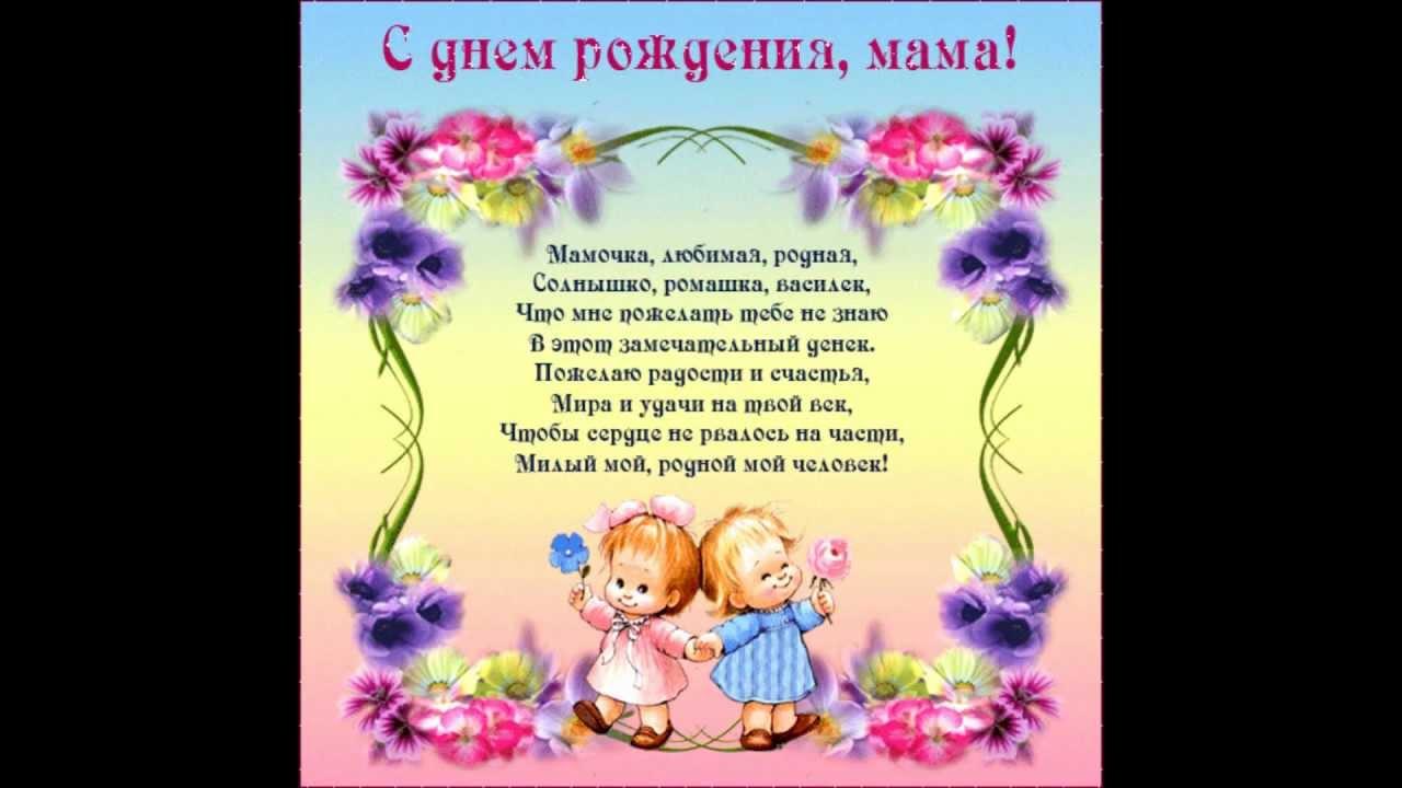 Поздравления с днем рождения бабушке теще маме