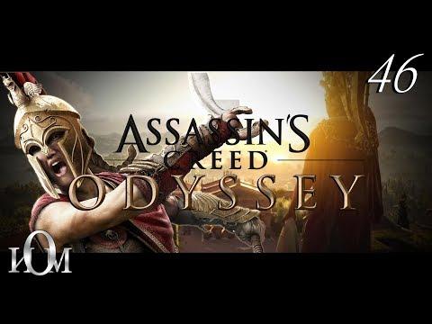 Assassin's Creed Odyssey прохождение - 46.