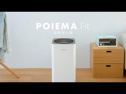 POIEMA Fit 零耗材空氣淨化器|大口呼吸,安心打拼