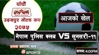 Nepal Police Club VS Sunsari-11 || 5th Udayapur Gold Cup || Action Sports