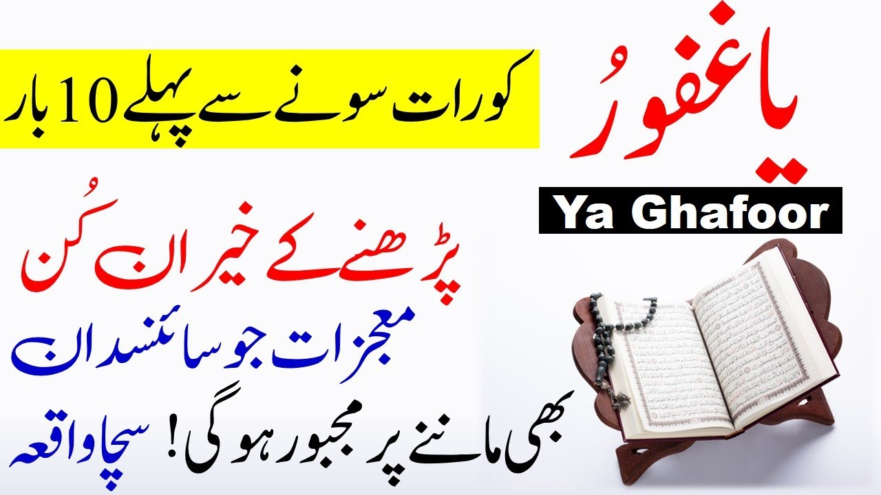 "The benefits of reading ""Ya Ghafoor"" 