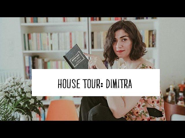 HOUSE TOUR : DIMITRA GRAMMATIKAKI