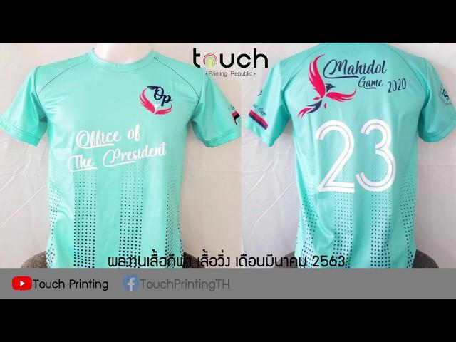 ผลงานเสื้อวิ่ง เสื้อกีฬา เสื้อทีมสุดเท่ประจำเดือนมีนาคม 2563 [Touch printing]