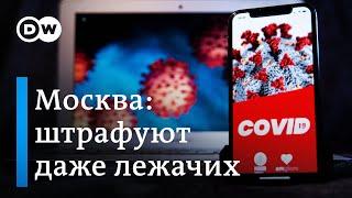 Социальный мониторинг в Москве: штрафуют даже лежачих больных