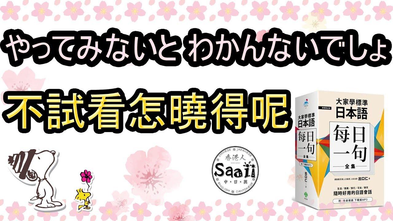 跟Saaii一起看書學日文口語 | 大家學標準日本語每日一句 | #4 やってみないとわかんないでしょ 不試試看怎曉 ...