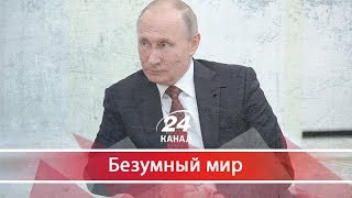 Download Как бунт в русском городке может привести к свержению Путина с престола Mp3 and Videos